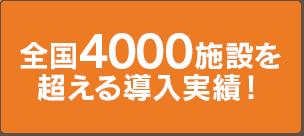 全国2000施設の導入実績!
