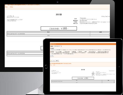 実費請求の確認画面