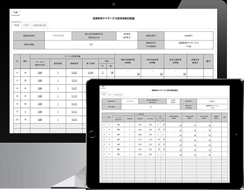 サービス提供実績記録票の自動作成画面