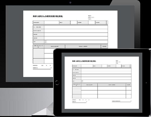帳票印刷書類の管理