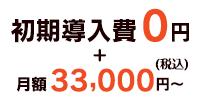 初期導入費用無料+月額3万円~