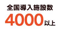 全国450施設を超える導入実績