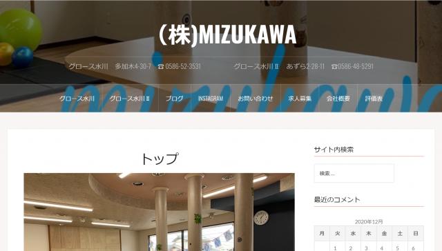 株式会社MIZUKAWA様